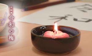 新発売!ローソクギフト 浮蝋燭「令和の梅」