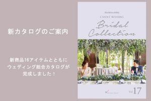【新カタログ】「Bridal Collection vol.17」発行