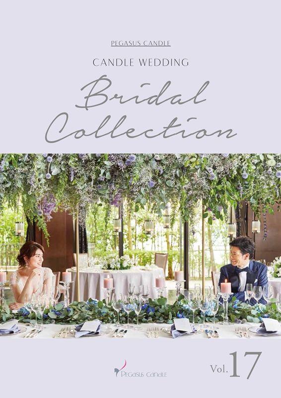 ブライダル総合商品カタログ『Bridal Collection vol.17』発行しました