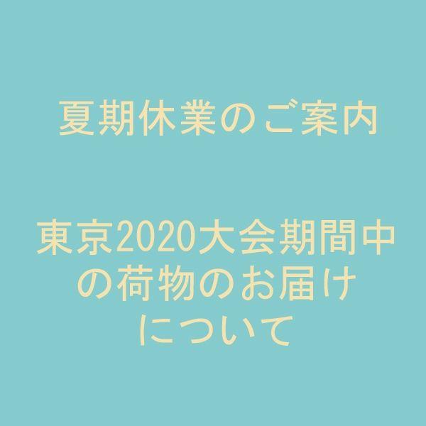 夏期休業のご案内 東京2020大会期間中の荷物のお届けについて