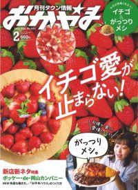 【メディア】『月刊タウン情報おかやま 2月号 』にレストラン「キャンドル卓 渡邉邸」の「アフタヌーンティーランチ」が掲載されました